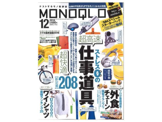 「MONOQLO」2016年10月号で紹介されました