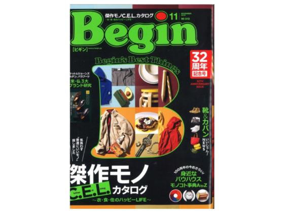 「Begin」で紹介していただきました