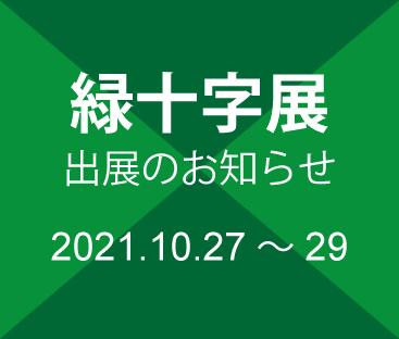 緑十字展2021 in 東京